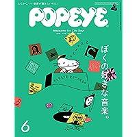 POPEYE(ポパイ) 2018年 6月号 [ぼくの好きな音楽。]