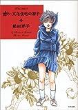赤い文化住宅の初子 / 松田 洋子 のシリーズ情報を見る