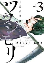 ツツジモリ‐遺品整理始末録‐(3) (ARIAコミックス)