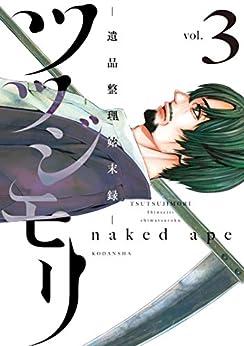[naked ape]のツツジモリ‐遺品整理始末録‐(3) (ARIAコミックス)