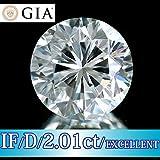 【GIA鑑定付】 最極上3EX IF クラス Dカラー Excellent 2.01ct 天然 ダイヤモンド ルース 製造元大卸