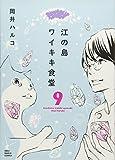 江の島ワイキキ食堂 9巻 (ねこぱんちコミックス)
