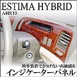 エスティマ30系 インジケーターパネル(ハイブリッド車向け) [カラーバリエーション]黒木目SS1ESPA0055