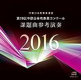 第59回中部日本吹奏楽コンクール 課題曲参考演奏