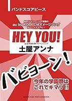 バンドスコアピース HEY YOU!/土屋アンナ