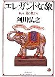 エレガントな象 続々 葭の髄から (文春文庫)