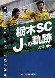 栃木SC Jへの軌跡—PRIDE of TOCHIGI