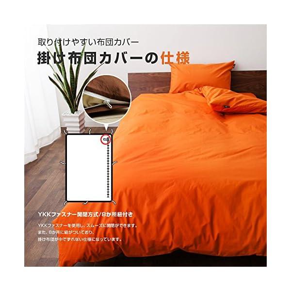 エムール 日本製 掛け布団カバー セミダブル ...の紹介画像5