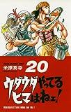 ウダウダやってるヒマはねェ! 20 (少年チャンピオン・コミックス)