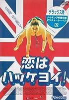 恋はハッケヨイ!デラックス版 [DVD]