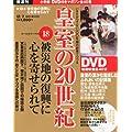 DVDマガジン 皇室の20世紀~被災地の復興に心を寄せられて~
