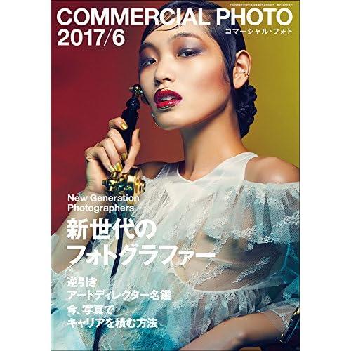 COMMERCIAL PHOTO (コマーシャル・フォト) 2017年 6月号