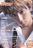 ザテレビジョンHOMME Vol.4 (カドカワムック 283 月刊ザテレビジョン別冊)