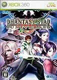 ファンタシースターユニバース - Xbox360