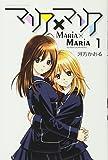 マリア×マリア / 河方 かおる のシリーズ情報を見る