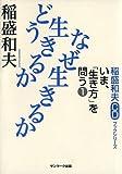 稲盛和夫CDブックシリーズ いま、「生き方」を問う1 どう生きるか なぜ生きるか [ハードカバー] / 稲盛和夫 (著); サンマーク出版 (刊)