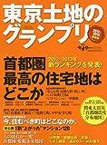 東京土地のグランプリ 2012-2013 最新版 (別冊セオリー)