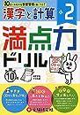 小2 満点力ドリル 漢字と計算: 学習習慣が身につく!