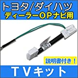 【トヨタ】走行中にTVが見られる♪TVハーネスキット Good! Navi! for TOYOTA TV-010/TV-016TV-017/TV-020共通  /