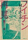 フイチン再見! 5 (ビッグコミックス)