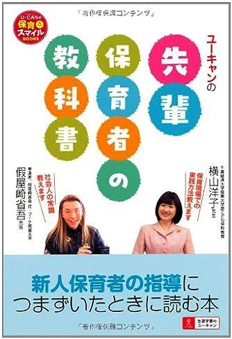 U-CANの先輩保育者の教科書 (U-CANの保育スマイルBOOKS) (U‐CANの保育スマイルBOOKS)
