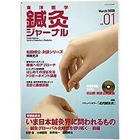 東洋医学鍼灸ジャーナル 2008年 01月号