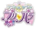 アイドルタイムプリパラ☆ミュージックコレクションDX(CD2枚組+DVD) V.A.