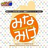熱烈!アニソン魂 THE BEST カバー楽曲集 TVアニメシリーズ『みなみけ』