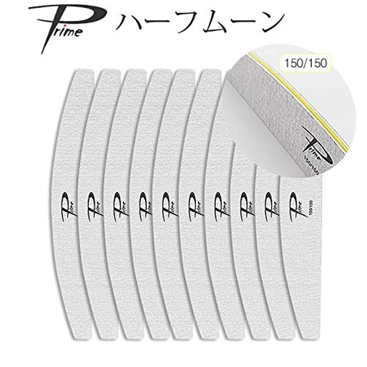 緊急極端な再現する10本セット Prime ハーフムーンファイル 150/150