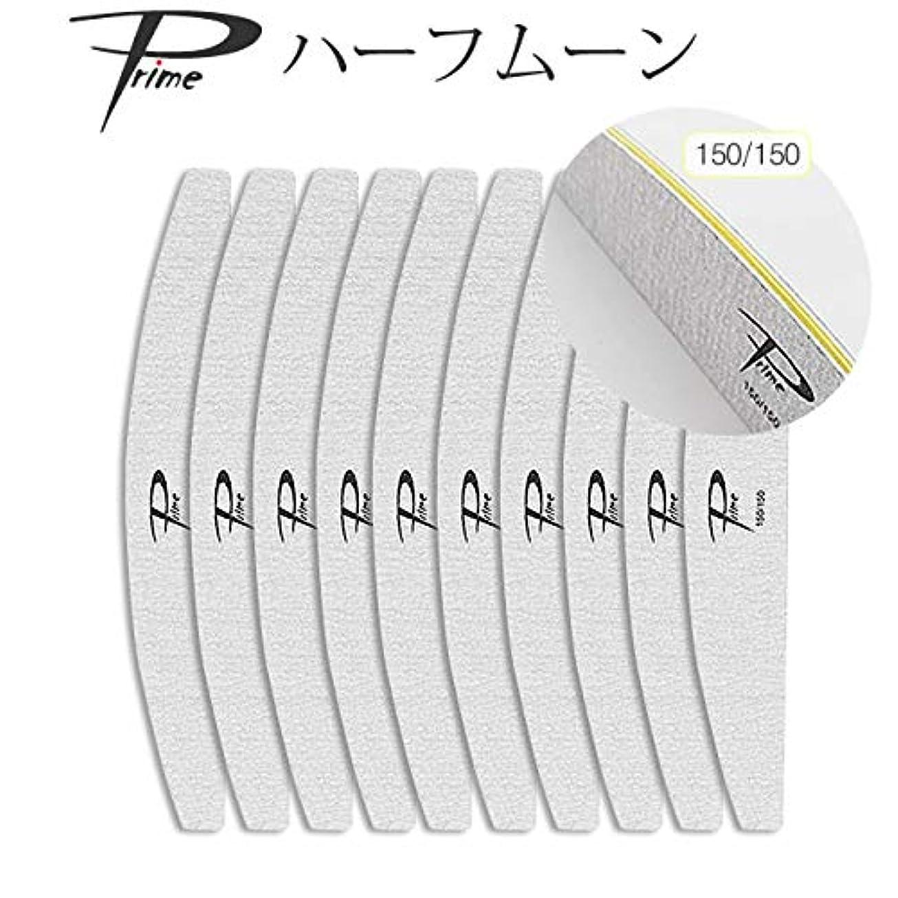 宿進捗忠誠10本セット Prime ハーフムーンファイル 150/150