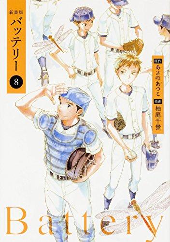 新装版バッテリー (8) (角川コミックス)の詳細を見る
