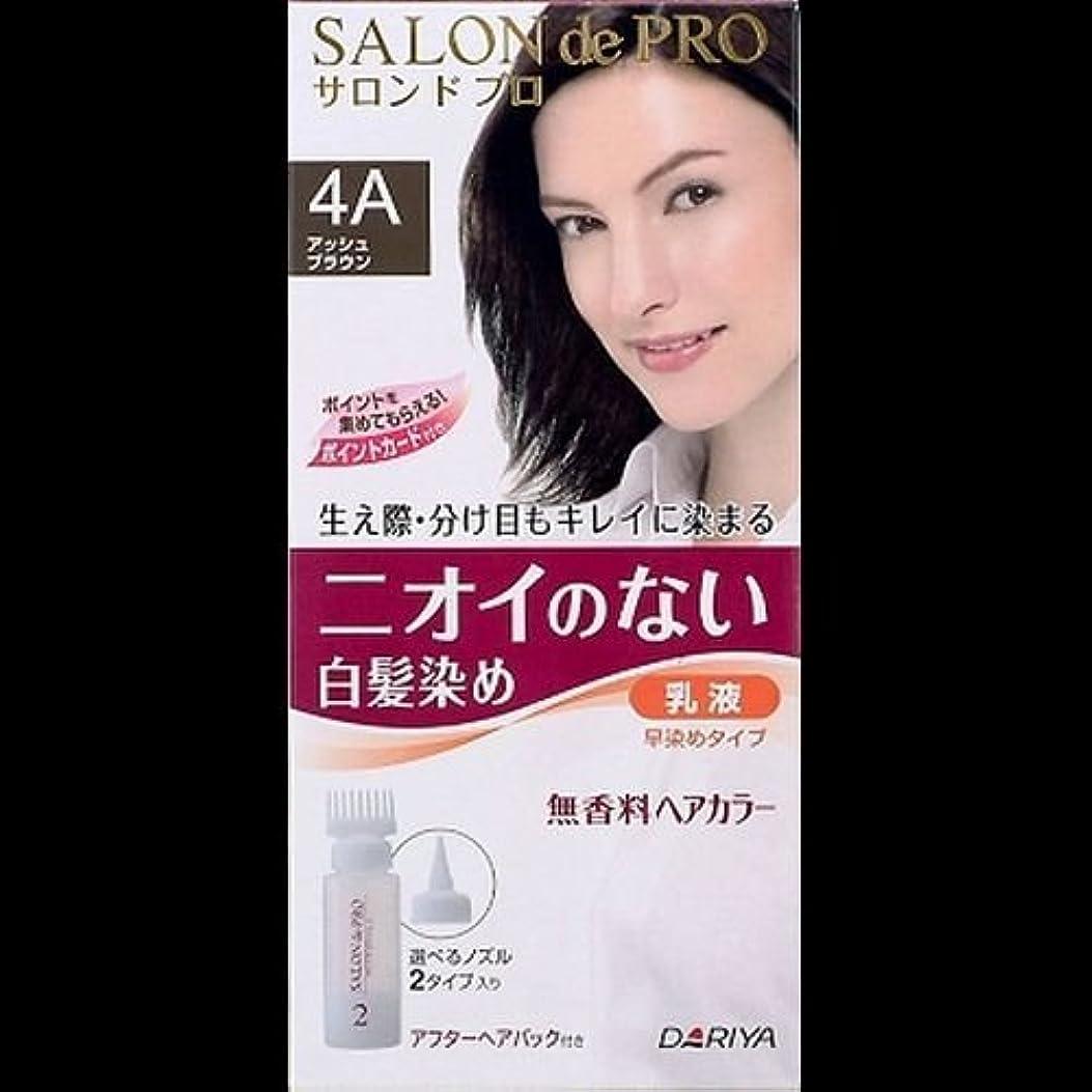 【まとめ買い】サロンドプロ 無香料ヘアカラー 早染め乳液4A (アッシュブラウン) ×2セット