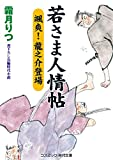 若さま人情帖―颯爽!龍之介登場 (コスミック・時代文庫)