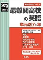 最難関高校の英語 単元別7か年 2019年度受験用 赤本 9006 (最難関高校シリーズ)