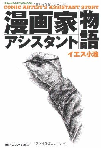 漫画家アシスタント物語 (SUN MAGAZINE MOOK)の詳細を見る