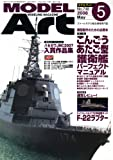 MODEL Art (モデル アート) 2008年 05月号 [雑誌]