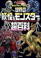 世界の妖怪&モンスター超百科 (学研ミステリー百科DX)