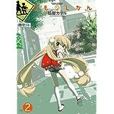 こどものじかん : 2 (アクションコミックス)