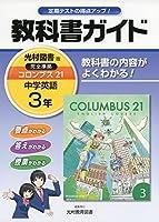 中学教科書ガイド光村図書英語3年
