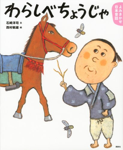 よみきかせ日本昔話 わらしべちょうじゃ (講談社の創作絵本)の詳細を見る