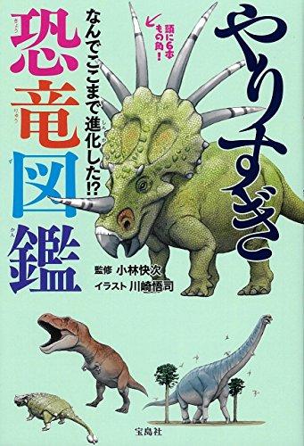 やりすぎ恐竜図鑑 なんでここまで進化した!?