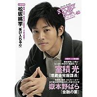 STORYBOX vol.40 室積光「埋蔵金発掘課長」松坂桃李「受け入れる心」