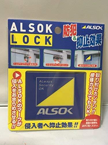 綜合警備 アルソック・ロック