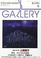 ギャラリー 2017 vol.9―アートフィールドウォーキングガイド 特集:[私の10点]上条陽子/がんばれ貸画廊