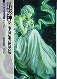 星空の神々 全天88星座の神話・伝承 (新紀元文庫)