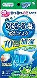 小林製薬 のどぬーる ぬれマスク 立体タイプ 普通サイズ ハーブ&ユーカリ 3セット入(マスク3枚、ぬれフィルター3組)×48個セット
