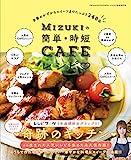Mizukiの簡単*時短CAFEレシピ (扶桑社ムック)