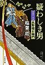 疑わしき男 幕府役人事情 浜野徳右衛門 (文春文庫)