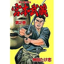 宮本武蔵 2
