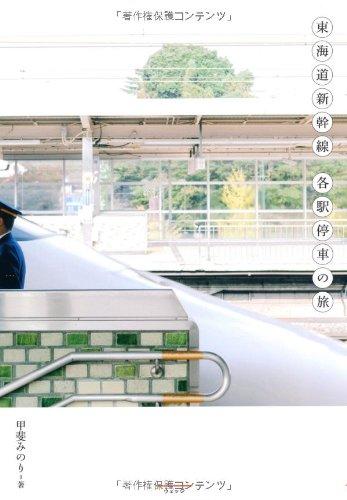 東海道新幹線 各駅停車の旅の詳細を見る